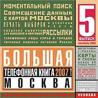 Большая телефонная книга 2007. Москва