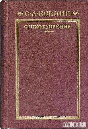 Сергей есенин стихотворения версия 1