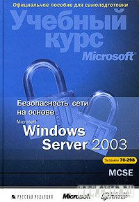 Безопасность сети на основе Microsoft Windows Server 2003