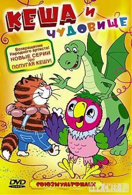 Похищение попугая Кеши + Попугай Кеша и чудовище