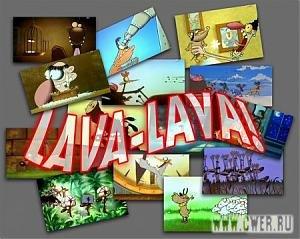 Суперские мультики - LAVA-LAVA!