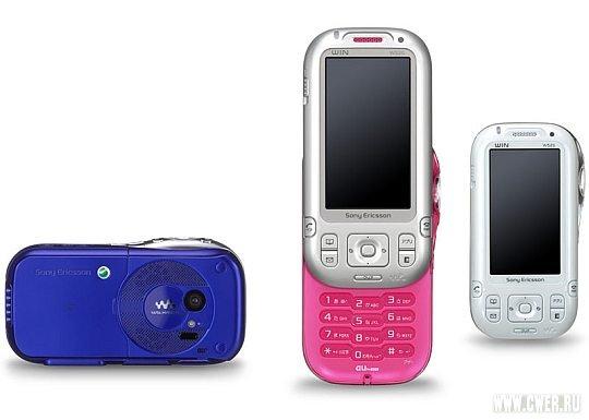Sony Ericsson W52S Walkman