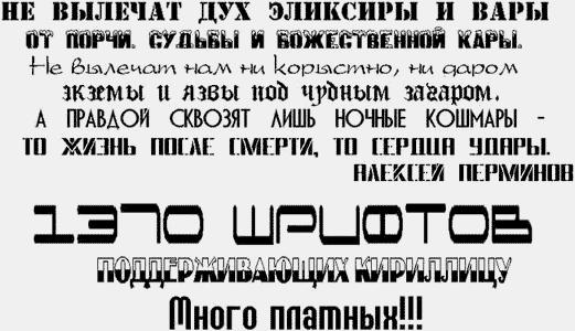 1370 кириллических шрифтов