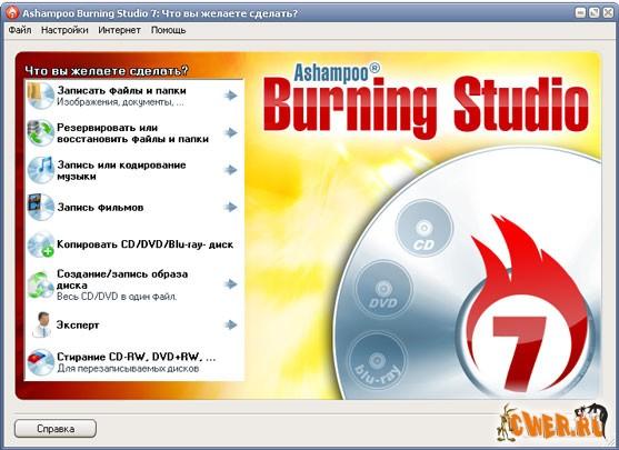 Ashampoo Burning Studio 7.20