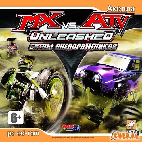 MX vs. ATV Unleashed: Битвы внедорожников (2007)