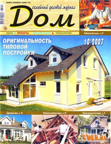 Семейный деловой журнал ДОМ №10 2007
