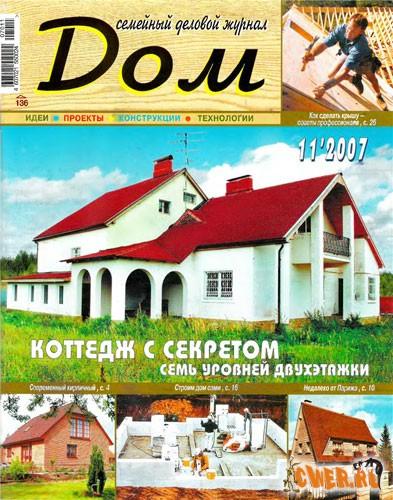 Семейный деловой журнал ДОМ №11 2007