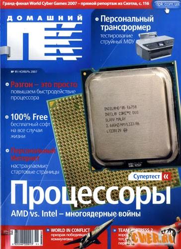Домашний ПК №11, ноябрь 2007