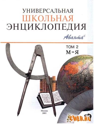 Универсальная школьная энциклопедия. Том 2