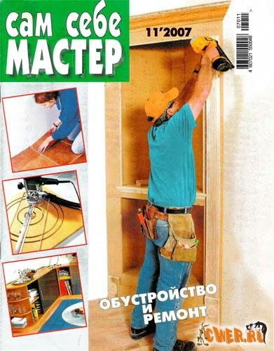 Журнал для домашних мастеров