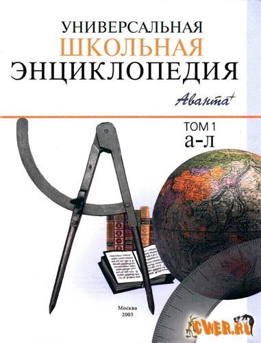 Универсальная школьная энциклопедия. Том 1