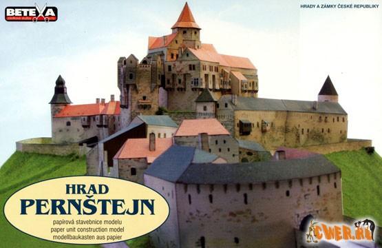 Бумажная модель замка Pernstein
