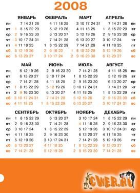Календарные сетки на 2008 год для Illustrator и Corel