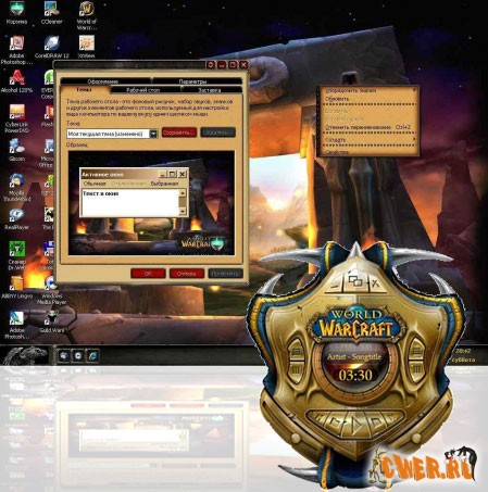 Тема в стиле World of Warcraft