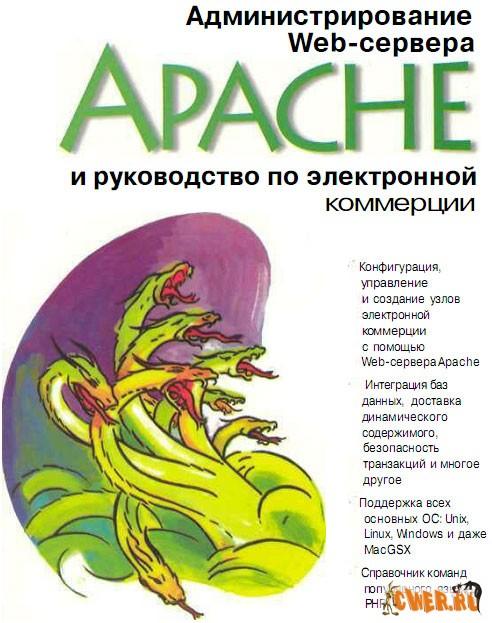 Apache.Администрирование Web сервера