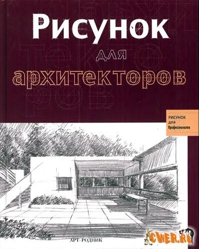 Рисунок для архитекторов