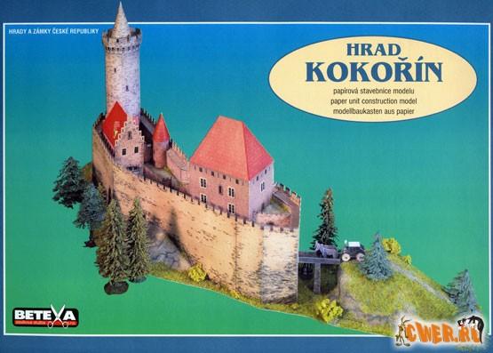 Бумажная модель замка  Kokorin