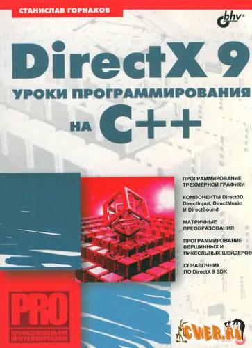 DirectX 9: Уроки программирования на С++