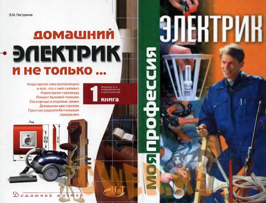 2 книги по электричеству