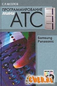 Программирование мини-АТС Samsung и Panasonic