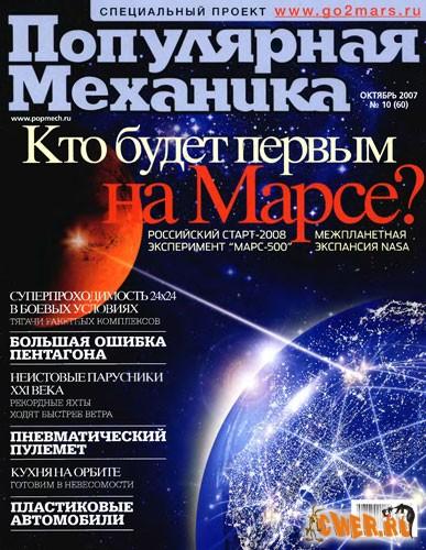 Популярная механика №10 (60), 2007