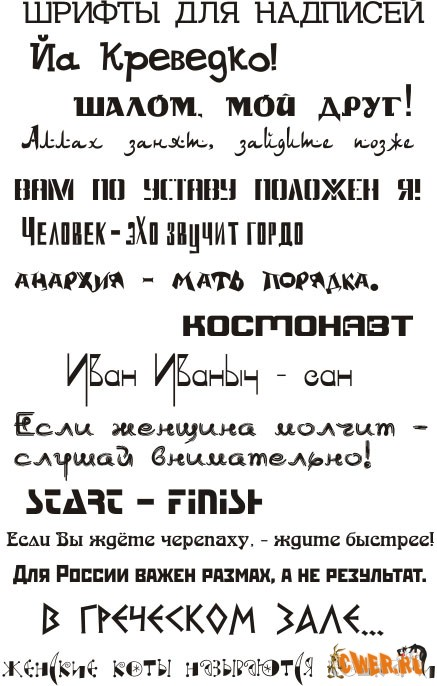 Шрифты для прикольных надписей
