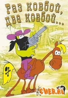 Раз ковбой, два ковбой... (1981) DVDRip