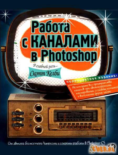 Работа с каналами в Photoshop