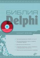 Компакт-диск к книге Библия Delphi