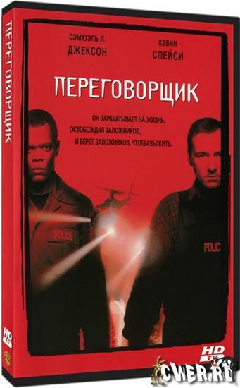 Переговорщик (1998) HDRip