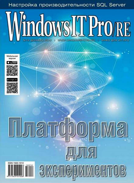 Windows IT Pro/RE №12 декабрь 2018