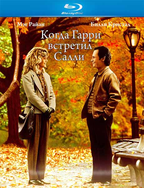 When Harry Met Sally 1989