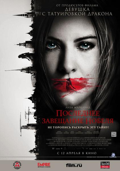 Последнее завещание Нобеля (2012) DVD5