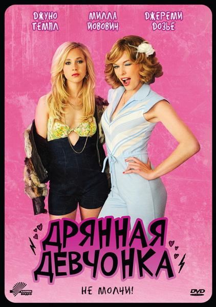 Дрянная девчонка (2010) DVD5
