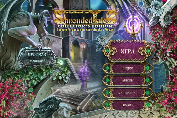 Shrouded Tales. The Spellbound Land Collector's Edition (2014)