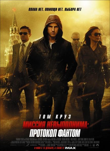 Миссия невыполнима: Протокол Фантом (2011) DVD5