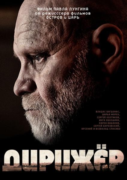 Дирижёр (2012) DVD5
