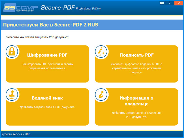 Secure-PDF Professional Edition 2.000 Retail + Rus