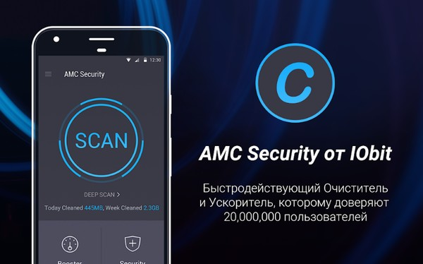 AMC Security. Clean & Boost Pro 5.9.11