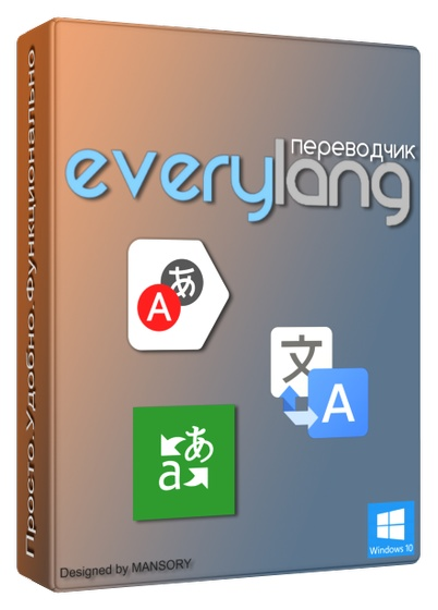 Portable EveryLang Pro