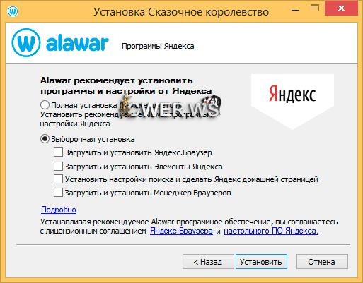 Fff alawar unwrapper v13 crack для игр alawar 2015