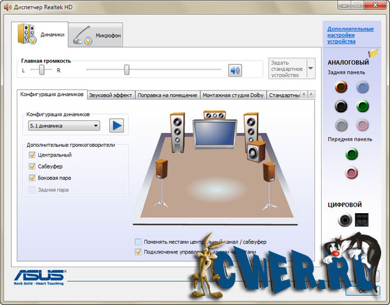 Realtek AC97 Audio for VIA R Audio Controller Driver