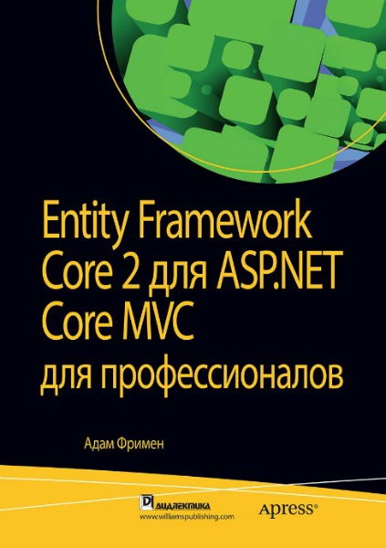 Адам Фримен. Entity Framework Core 2 для ASP.NET Core MVC для профессионалов